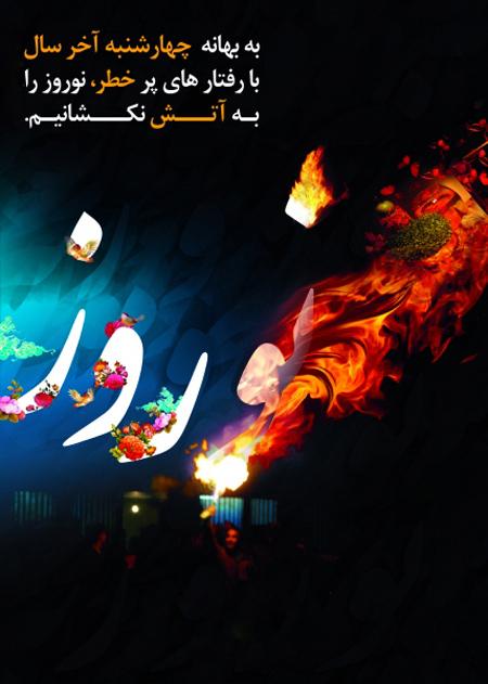 چهارشنبه سوری,تبریک چهارشنبه سوری