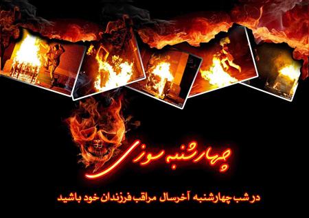 عکس های چهارشنبه سوری,تصاویر کارت پستال چهارشنبه سوری