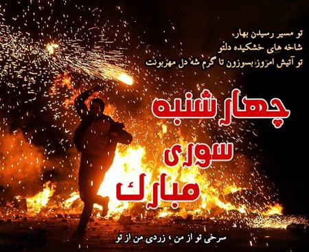 عکس های چهارشنبه سوری, جدیدترین کارت تبریک های چهارشنبه سوری