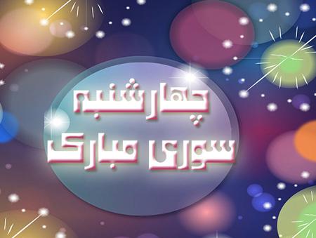 تبریک چهارشنبه سوری, کارت تبریک چهارشنبه سوری