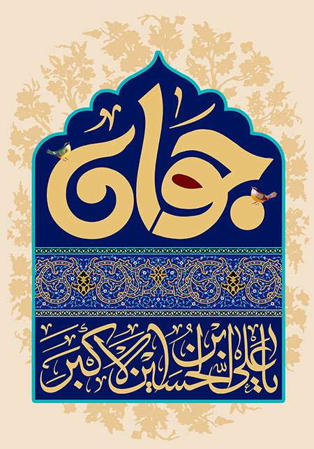 کارت پستال روز جوان, عکس های ولادت حضرت علی اکبر