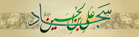 کارت پستال میلاد امام زین العابدین,پوسترهای میلاد امام سجاد