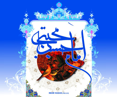 تصاوير کارت هاي تبريک ولادت امام حسن,ميلاد امام حسن مجتبي