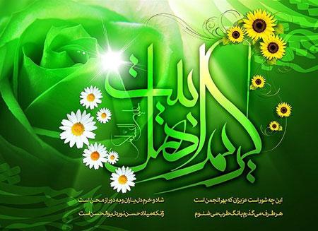 تصاوير ميلاد امام حسن مجتبي,ولادت امام حسن مجتبي