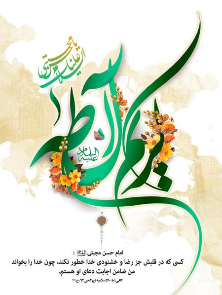 تصویرهای ولادت امام حسن مجتبی, تبریک میلاد امام حسن مجتبی