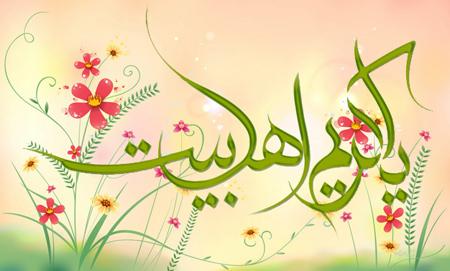 پوستر ولادت امام حسن مجتبی, کارت تبریک میلاد امام حسن مجتبی