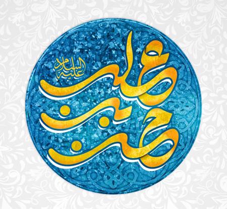 کارت تبریک میلاد امام حسن مجتبی,ولادت امام حسن مجتبی