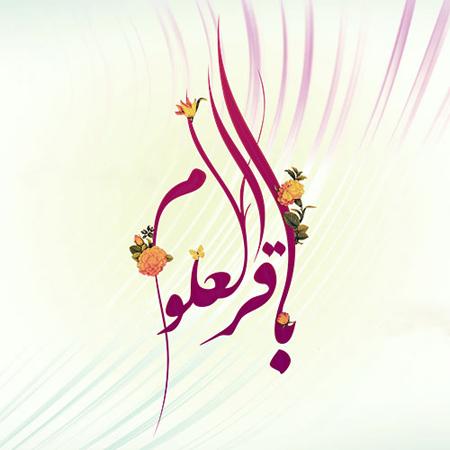 کارت پستال میلاد امام محمد باقر, کارت تبریک ولادت امام محمد باقر