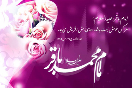 تصاوير ميلاد امام محمد باقر,ميلاد امام محمد باقر