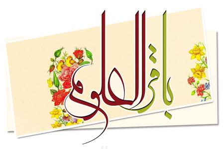 ميلاد امام محمد باقر, ولادت امام محمد باقر