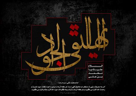 شهادت امام محمدتقی, تصاویر شهادت امام جواد