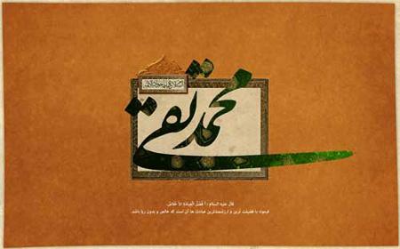 پوستر شهادت امام جواد, جدیدترین کارت پستال های شهادت امام محمد تقی