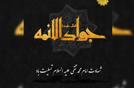 کارت پستال شهادت امام جواد, تصاویر شهادت امام محمد تقی