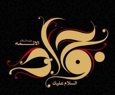 جدیدترین کارت پستال های شهادت امام محمد تقی, پوستر شهادت امام محمد تقی