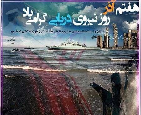 پوسترهای جدید تبریک روز نیروی دریایی, کارت تبریک روز نیروی دریایی