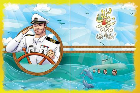 پوسترهای روز نیروی دریایی, کارت پستال روز نیروی دریایی