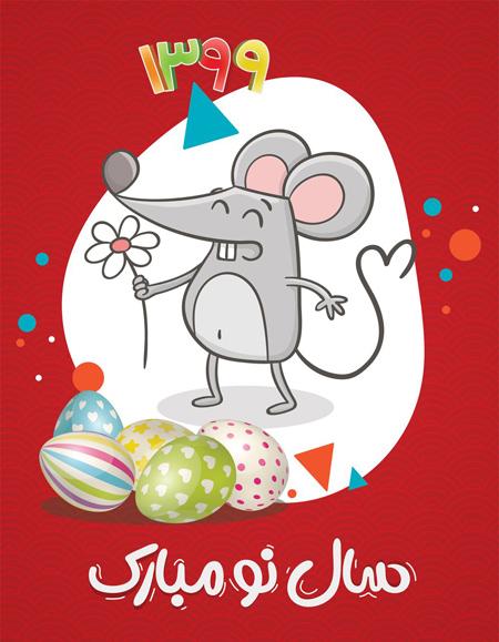 کارت پستال تبریک سال 99, کارت پستال سال موش