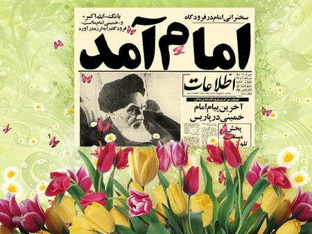 تصاویر روز 22 بهمن, جدیدترین تصاویر 22 بهمن