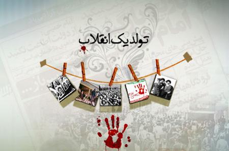 تصاویر ویژه روز 22 بهمن,عکس های ویژه 22 بهمن