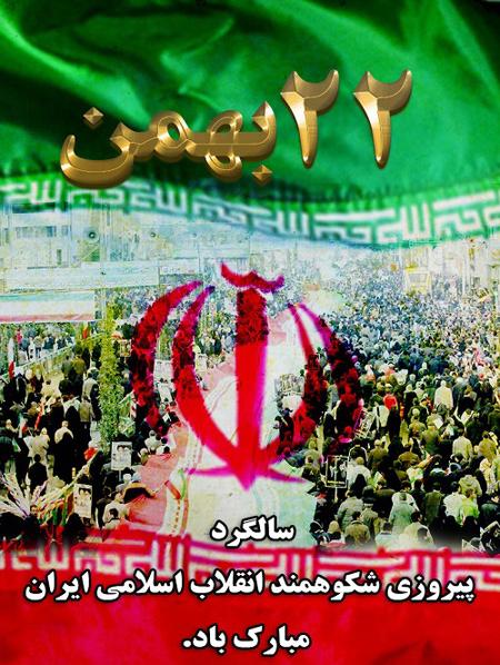 عکس های ویژه 22 بهمن,کارت تبریک 22 بهمن