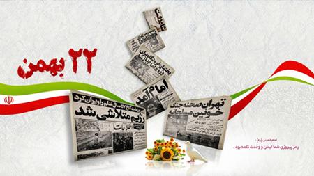 کارت تبریک 22 بهمن,عکس های 22 بهمن