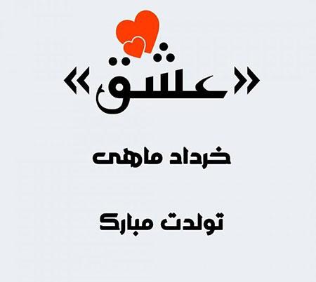 تصاویر متولدین خرداد, عکس های متولد خرداد