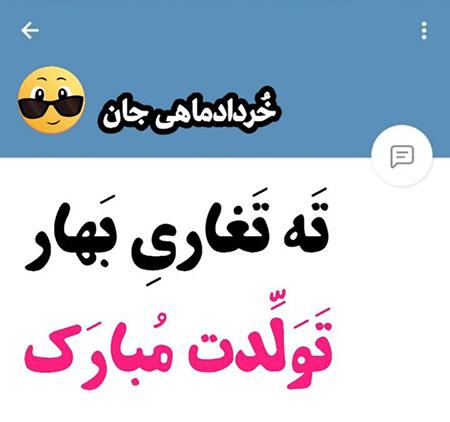 تصاویر تبریک تولد همسر متولد خرداد, پوستر تولد خرداد ماهی