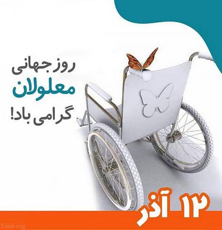 کارت پستال روز جهانی معلولان, تصاویر روز جهانی معلولان