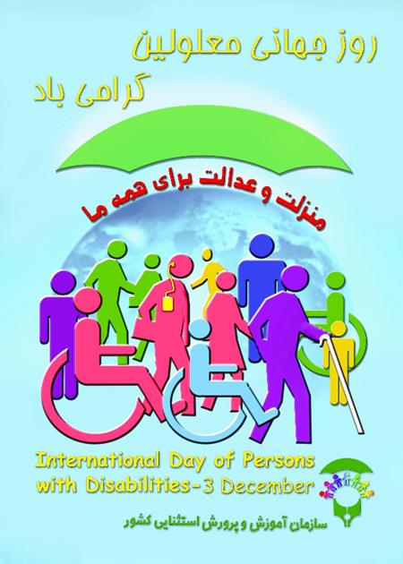 پوسترهای روز جهانی معلولان, کارت پستال روز جهانی معلولان