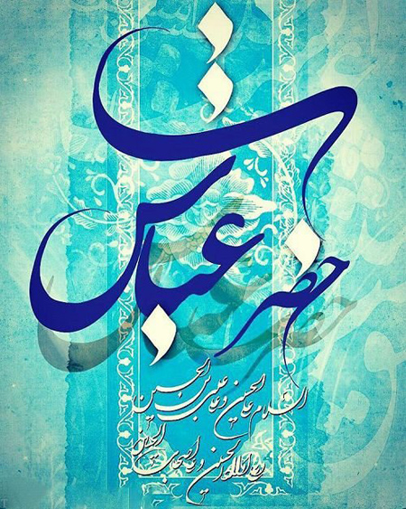 تصاویر و کارت پستال های اعیاد شعبانیه,ولادت حضرت ابوالفضل العباس