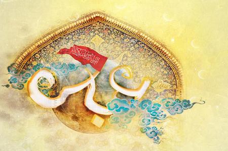کارت پستال ولادت حضرت ابوالفضل العباس, تبریک میلاد حضرت ابوالفضل العباس