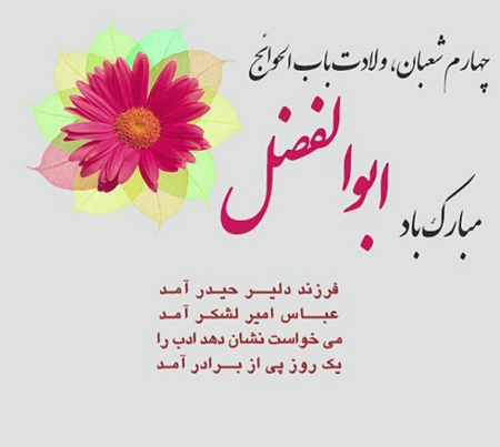 تصویرهای تبریک ولادت حضرت ابوالفضل, پوسترهای ولادت حضرت عباس