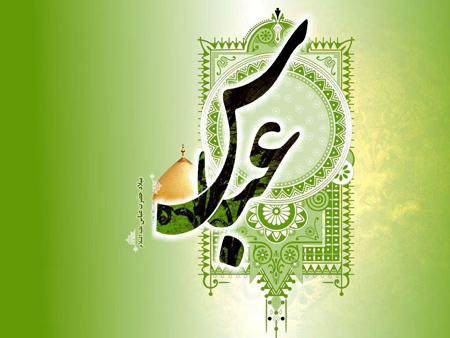 کارت تبریک میلاد حضرت عباس, تصاویر و کارت پستال های اعیاد شعبانیه