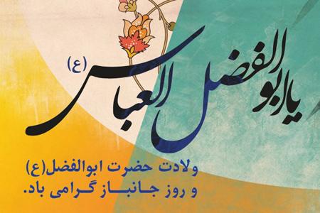 کارت پستال میلاد حضرت عباس, تصویرهای تبریک ولادت حضرت ابوالفضل