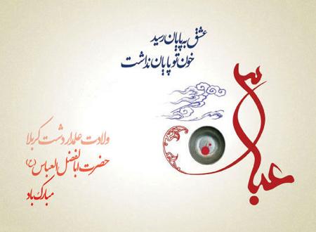 کارت تبریک میلاد حضرت عباس,تصاویر میلاد حضرت ابوالفضل العباس