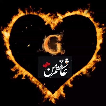 تصاویر حرف G, کارت پستال حروف G
