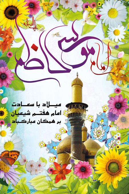 کارت پستال میلاد امام موسی کاظم, کارت تبریک ولادت امام موسی کاظم