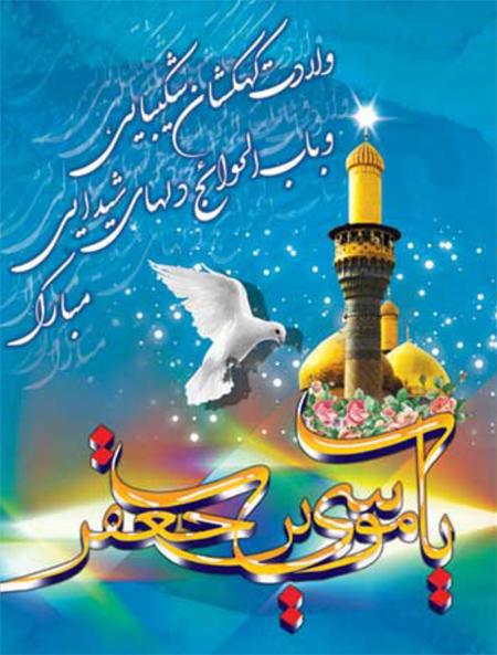 تصویرهای ولادت امام موسی کاظم, کارت تبریک میلاد امام موسی کاظم