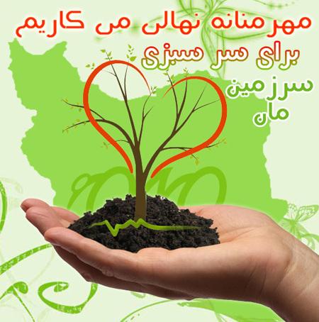 تصاویر روز درختکاری, پوسترهای روز درختکاری