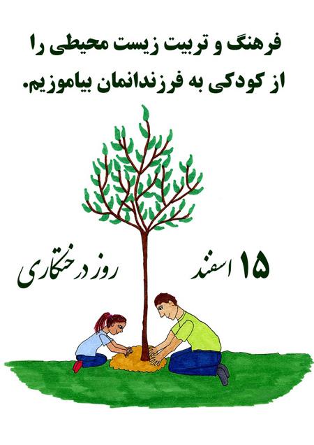 کارت پستال روز درختکاری, تصاویر روز درختکاری