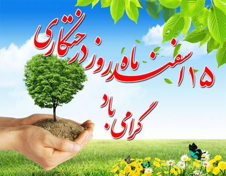 پوستر روز درختکاری, عکس روز درختکاری