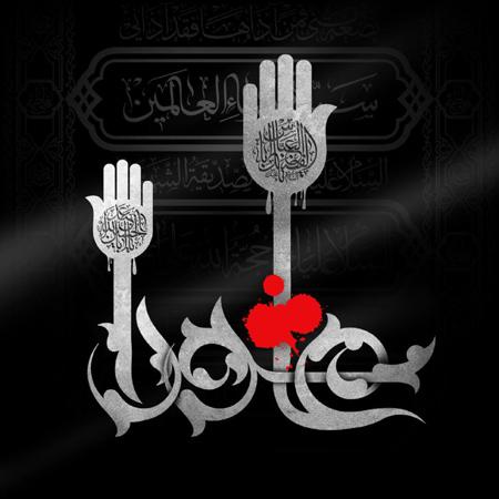عکس های پوستر عاشورای حسینی,کارت پستال عاشورا