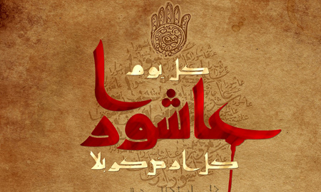 عاشورای حسینی, ع های عاشورای حسینی