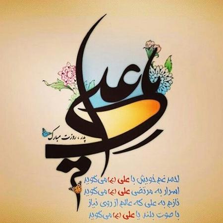 عکس های جدید ولادت امام علی, جدیدترین کارت تبریک های میلاد امام علی