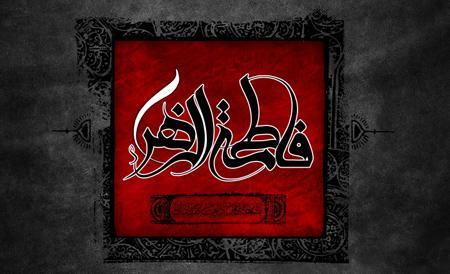 شهادت حضرت فاطمه زهرا, پوسترهاي شهادت حضرت زهرا