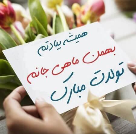 عکس های متولدین بهمن, تصاویر پوسترهای متولدین بهمن