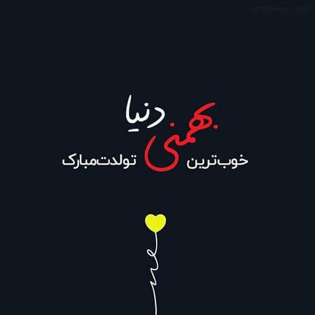 تصاویر پوسترهای متولدین بهمن, تصویرهای متولدین بهمن ماه