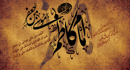 کارت پستال شهادت,کارت پستال شهادت امام موسی کاظم