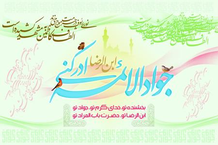 پوستر ولادت امام محمد تقی الجواد (ع)