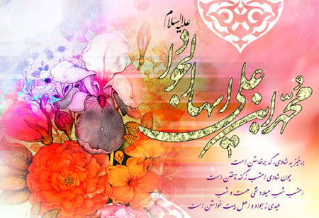 کارت پستال ولادت امام محمد تقی, کارت تبریک میلاد امام محمد تقی